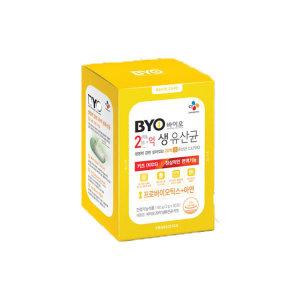 CJ BYO 20억 생유산균 프로바이오틱스30포(1달분)키즈