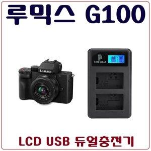 파나소닉 루믹스 G100 충전기 DC-G100 USB듀얼충전기