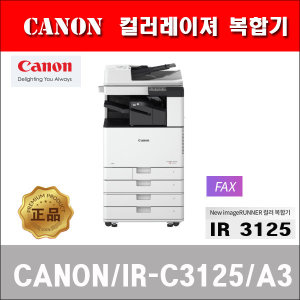 NTC-컬러레이져복합기 CANON IR-C3125+FAX+당일발송