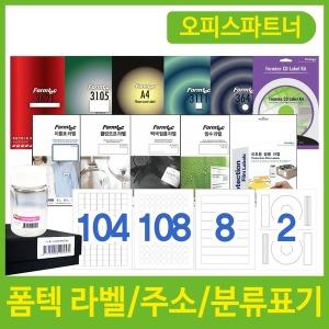 폼텍 라벨지 주소용 분류표기 물류관리 CD DVD 인덱스