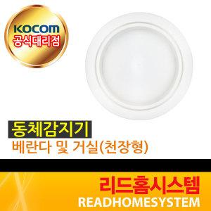 리드홈시스템/코콤/동체감지기(천정형)