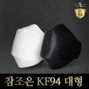 KF94마스크 대형-식약처인증 국산 일회용 100매 화이트