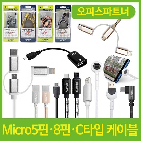 고속 충전 휴대폰 케이블 OTG C타입 5핀 8핀 3in1