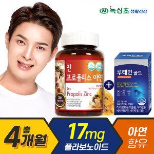 진 프로폴리스 아연 120정 1병(4개월분)+루테인1개월