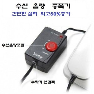 DA201 수화음(통화음)증폭기   듣는소리 증폭기