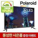 81cm(32) POL32H LEDTV 무결점 으뜸효율 10%환급 제품
