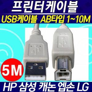 프린터케이블 5M 삼성 캐논 엡손 HP LG 프린트연결 선
