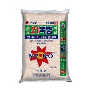 스마트21 최고급 복합비료 20kg 마늘 양파 배추 고추