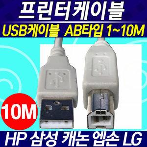 프린터케이블 10M 삼성 캐논 엡손 HP LG 프린터연결선