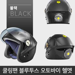 쿨링팬 오토바이 헬멧 스쿠터 바이크 블루투스5.0 블랙