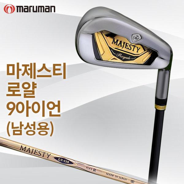 마제스티 로얄 남성용 9아이언세트/ 마루망