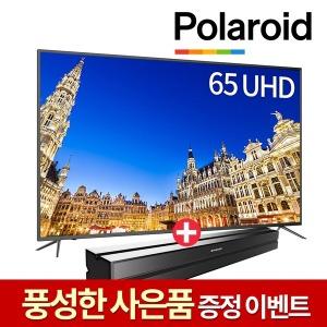165cm(65) POL65U UHDTV IPS패널 HDR10 사운드바증정