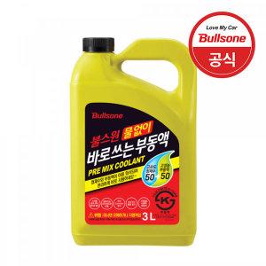 불스원 프리믹스(물없이) 부동액 3L