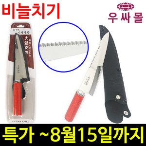 회칼 + 비늘제거+집 캠핑칼 부엌칼 낚시칼 주방용칼