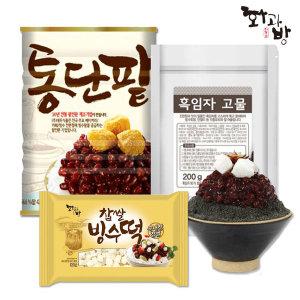 통단팥 흑임자 빙수세트1 (통단팥+흑임자고물+빙수떡)