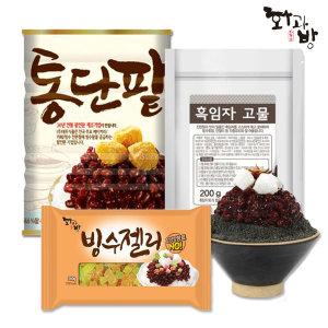통단팥 흑임자 빙수세트2 (통단팥+흑임자고물+젤리)