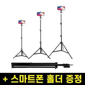 다용도 대형 삼각대 (무료홀더증정) 만능 유튜브 촬영