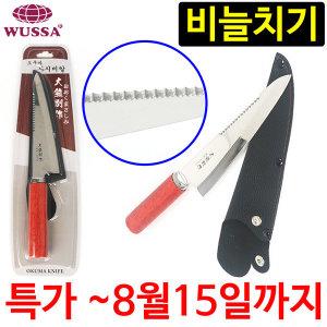 오쿠마 사시미칼+비늘치기 칼 낚시 회칼 횟칼 낚시칼