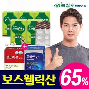 보스웰리아 30정 5박스 (총 5개월)+루테인+밀크씨슬