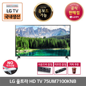 LG 울트라 HD TV 75UM7100KNB 벽걸이 인공지능 홈보드