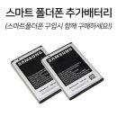 스마트폴더폰추가배터리 효도폰배터리 알뜰폰 공신폰