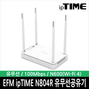 EFM ipTIME N804R 유무선공유기 (정품) 빠른발송