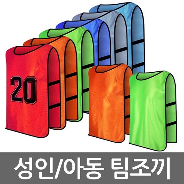 지아이엘/팀조끼/축구조끼/단체복/팀조끼/농구