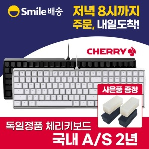 체리키보드 MX BOARD 3.0S 기계식 게이밍 키보드