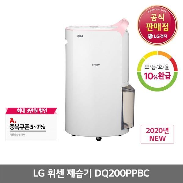 LG인증점 (JS) 인버터 제습기 DQ200PPBC (20L) 1등급