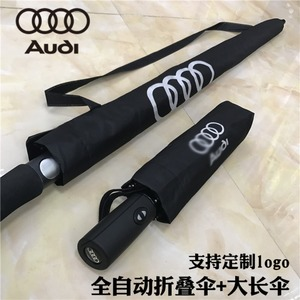 아우디 우산 패키지 - 장우산 + 3단우산