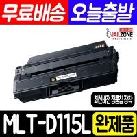 c) MLT-D115L재생토너 M2670 M2870 M2620 M2830 M2820