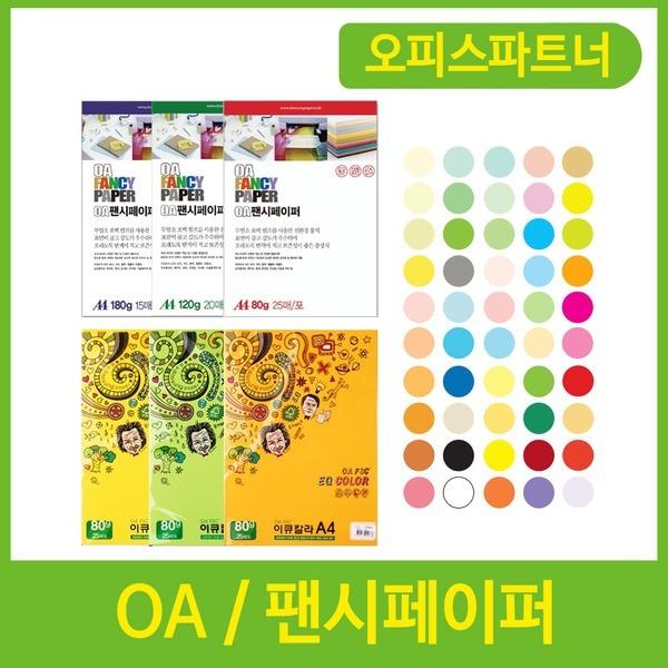 두성종이 OA 펜시페이퍼 색지 프린트용지 컬러 색상지