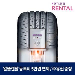 넥센타이어렌탈 SUV 18인치 타이어