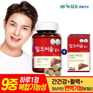 밀크씨슬골드 90정1병+30정x1(4개월분)단독구성