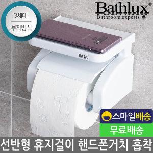 욕실용품 선반형 휴지걸이 화장실 핸드폰거치 부착식