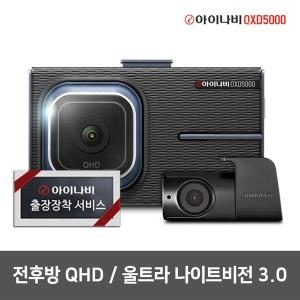 블랙박스 QXD5000 128G QHD 2CH / 울트라나이트비전3.0