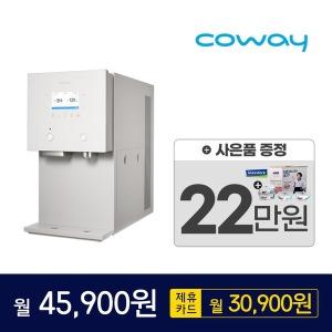 코웨이 정수기 렌탈 : CPI-7510L AIS 얼음 냉정수기
