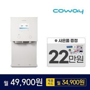 코웨이 정수기 렌탈 : CHPI-7510L AIS 얼음 냉온정수기