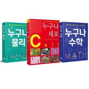 (카드추가할인) 누구나 과학 시리즈 선택 (올컬러 백과사전) - 수학/물리/화학/천문학/생물/세포