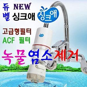듀벨 싱크애/물도깨비/녹물제거/염소제거/정수필터