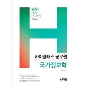 하이클래스 군무원 국가정보학(2021)