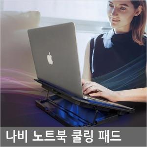 CY2111 실속있는 대형팬 발열쿨러 노트북 쿨링스텐드