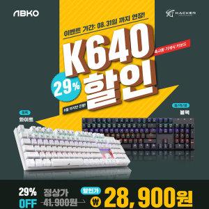 (정품)ABKO K640 LED게이밍 기계식키보드 화이트 청축