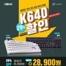 (정품)ABKO K640 LED 게이밍 기계식 키보드 블랙 청축