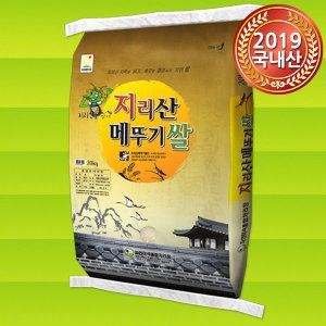 지리산메뚜기쌀 백미20kg/쌀20kg 2019년/당일도정
