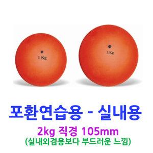 다우리 포환연습용 - 실내용 2kg 직경 105mm / 던지기