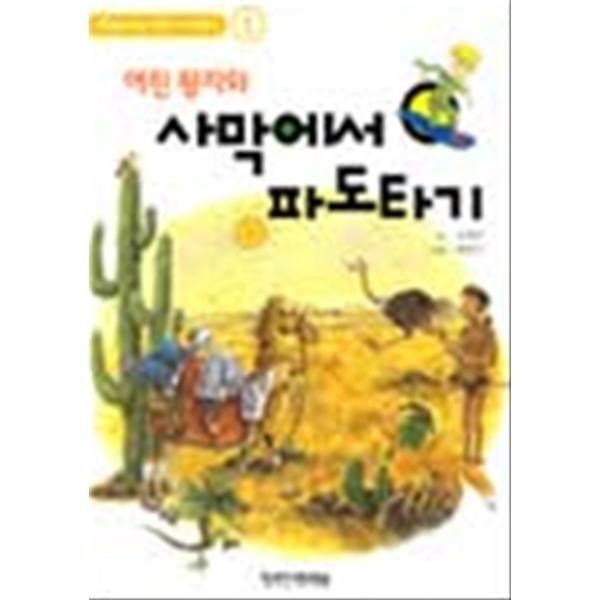 행복한아이들 어린 왕자와 사막에서 파도타기 (세상을 보는 어린이 지식백과 1)