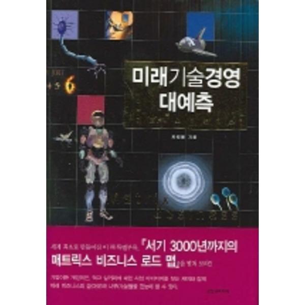 굿모닝미디어 미래 기술경영 대예측 (양장본)