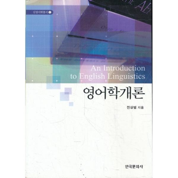 한국문화사 영어학개론 (신영어학총서 1) 년도바코드중복