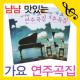 음악세계/냠냠 맛있는 가요 연주곡집/피아교교재/악보